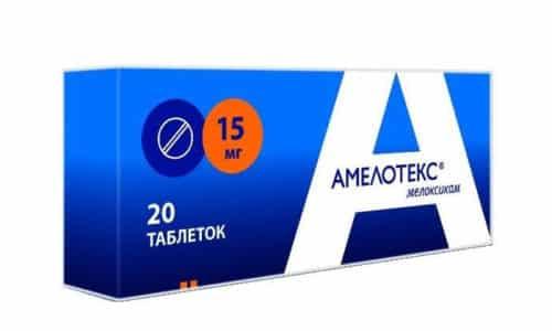 Амелотекс снимает боль и воспаление, сбивает жар, используется для устранения симптомов, не влияет на развитие заболевания